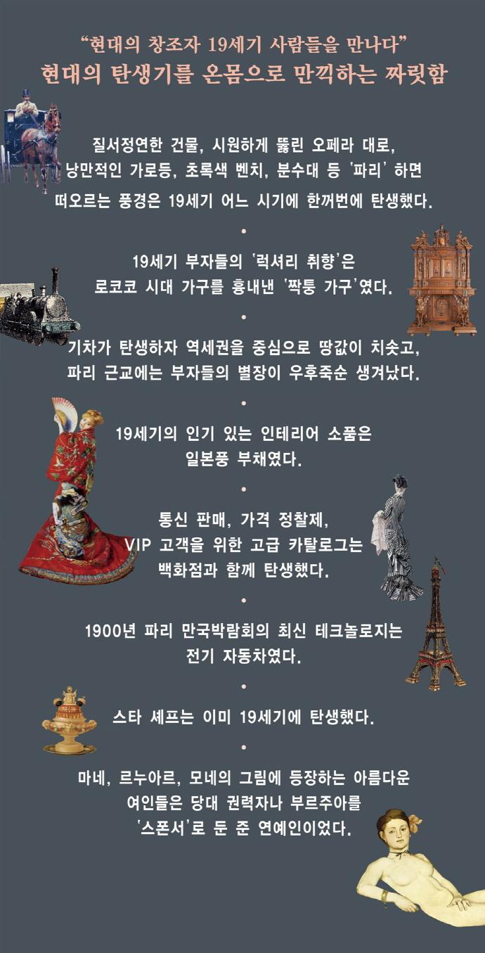 부르주아의 시대 근대의 발명(이지은의 오브제 문화사 2)(양장본 HardCover) 도서 상세이미지