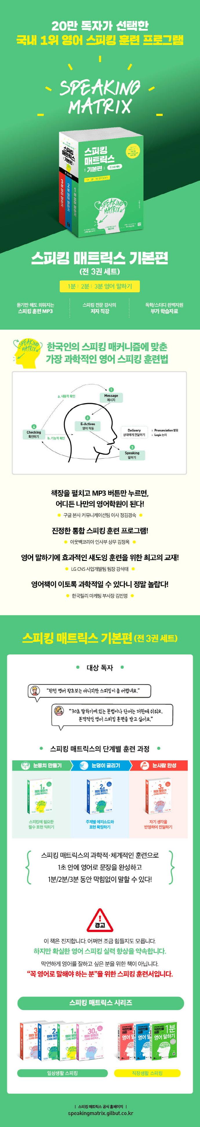 스피킹 매트릭스 기본편 세트(전3권) 도서 상세이미지