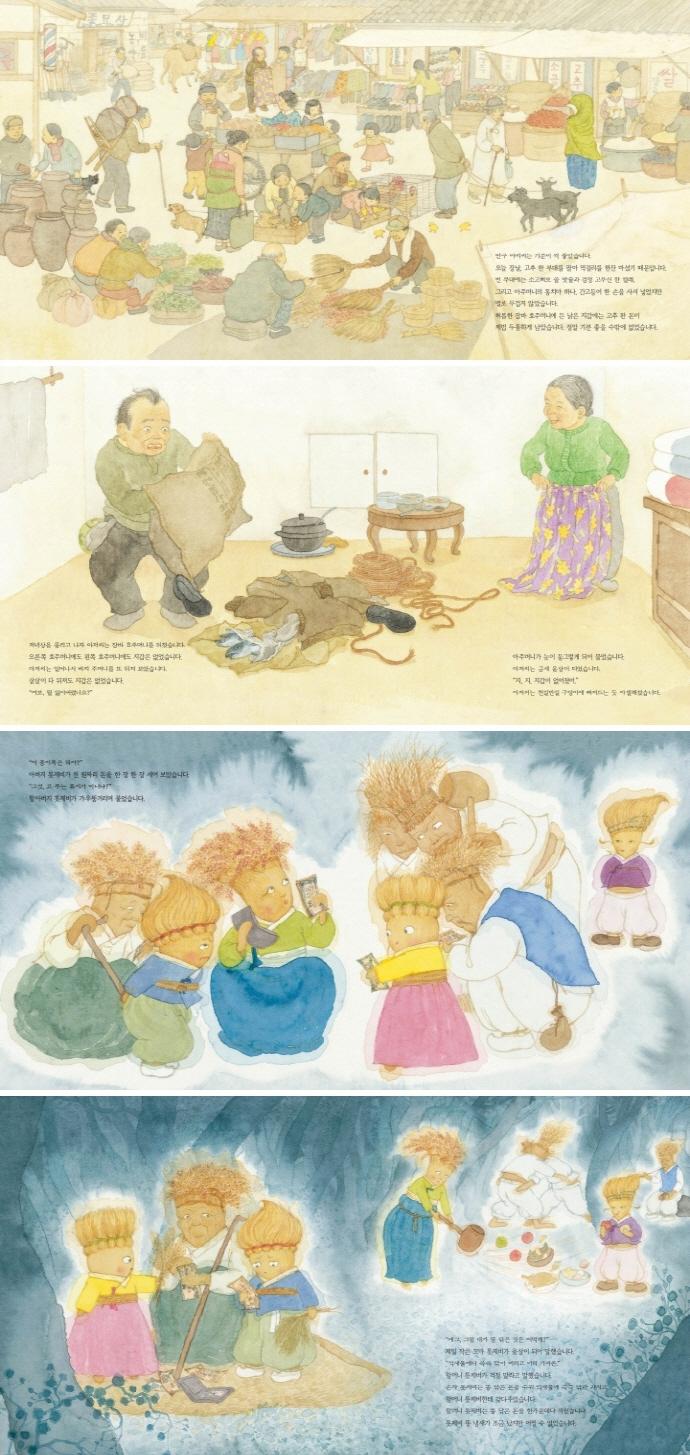 만구 아저씨가 잃어버렸던 돈지갑(권정생 문학 그림책 6)(양장본 HardCover) 도서 상세이미지