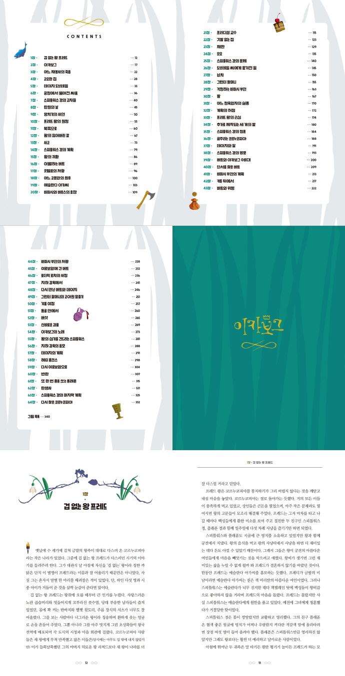 이카보그(양장본 HardCover) 도서 상세이미지