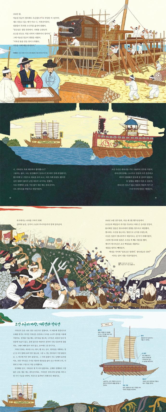 희망을 쏘아 올린 거북선(처음부터 제대로 배우는 한국사 그림책 10) 도서 상세이미지