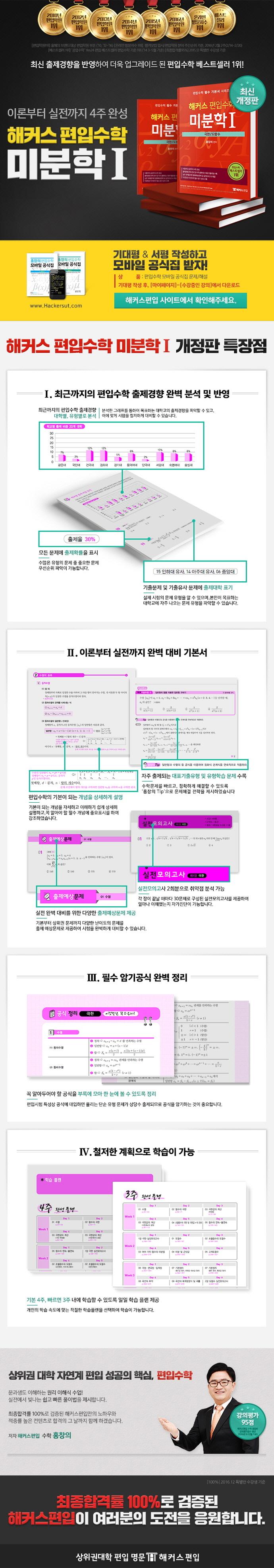 해커스 편입수학 미분학1: 극한 도함수(개정판)(편입수학 필수 기본서 시리즈) 도서 상세이미지