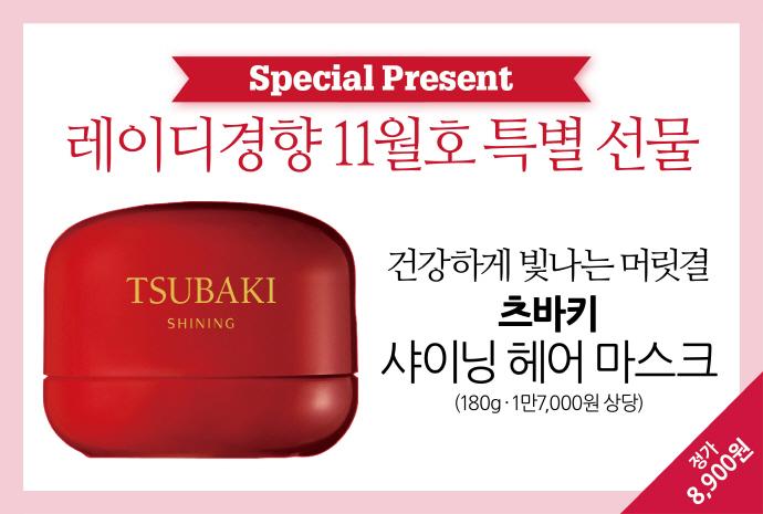 레이디경향 (11월호) 도서 상세이미지