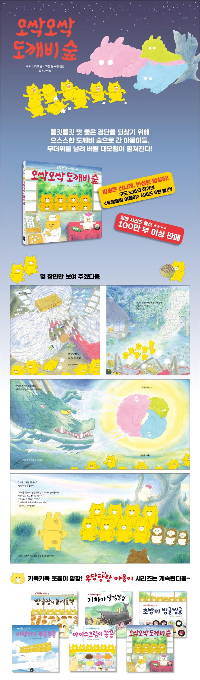 오싹오싹 도깨비숲(작은곰자리 40)(양장본 HardCover) 도서 상세이미지