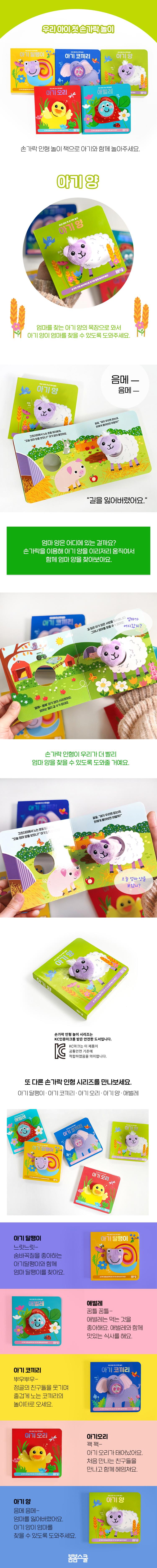 아기 양(우리 아이 첫 손가락 놀이 2)(보드북) 도서 상세이미지