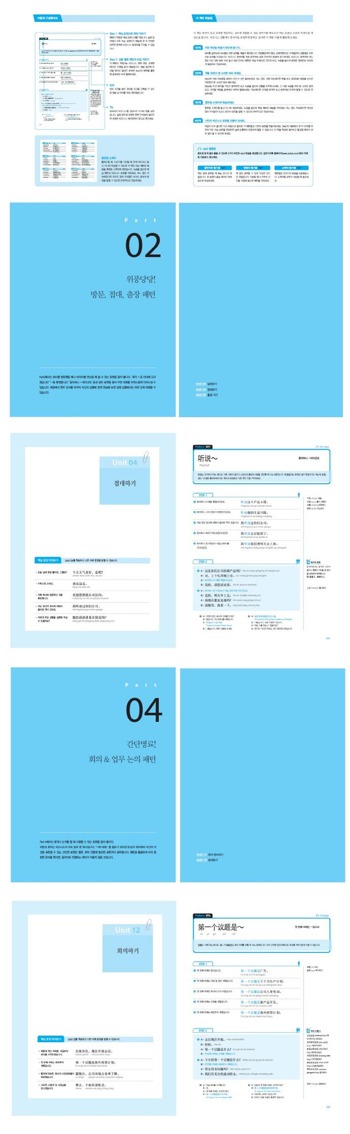 [ePub3.0] 비즈니스 중국어회화&이메일 핵심패턴 233 도서 상세이미지