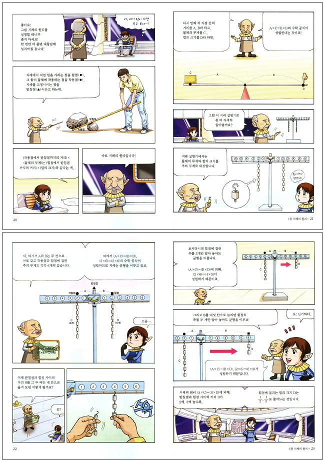 아르키메데스의 수학노트(특목고 준비를 위한 초등학습만화 3) 도서 상세이미지