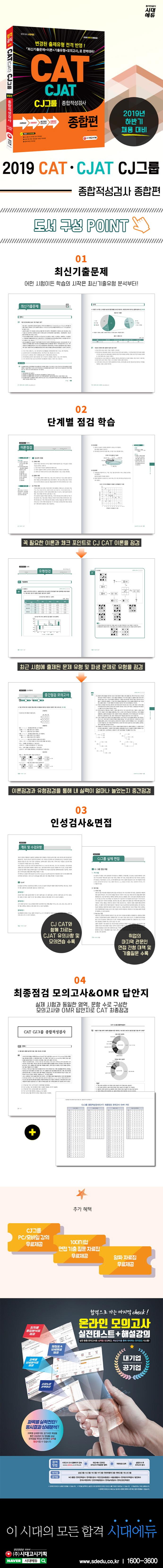 CAT(CJAT) CJ그룹 종합적성검사: 종합편(2019 하반기)(시대에듀) 도서 상세이미지