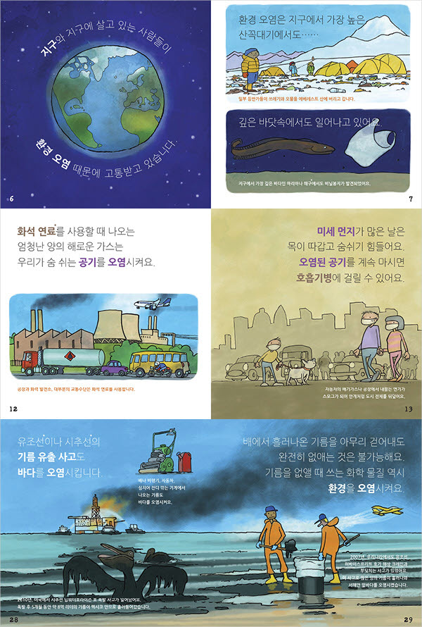환경 오염, 지구가 아파요! 도서 상세이미지