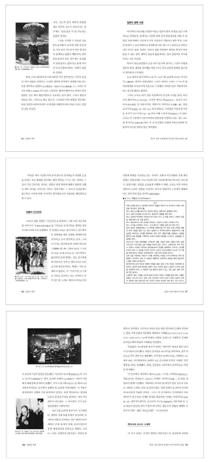 점령과 개혁(일본 근현대사 시리즈 7) 도서 상세이미지
