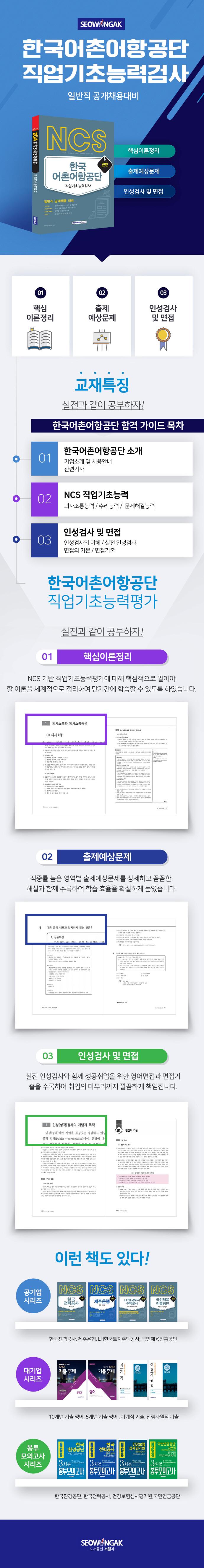 한국 어촌어항공단 직업기초능력검사(2019 하반기)(NCS) 도서 상세이미지