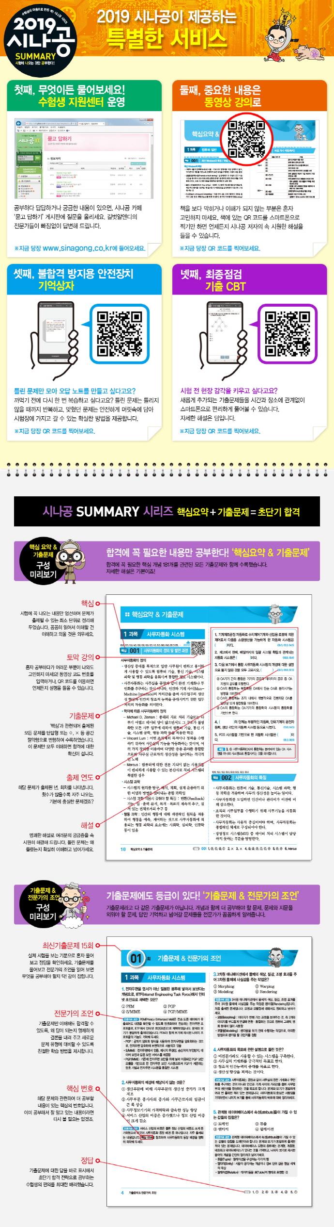 사무자동화산업기사 필기(2019)(시나공 Summary) 도서 상세이미지