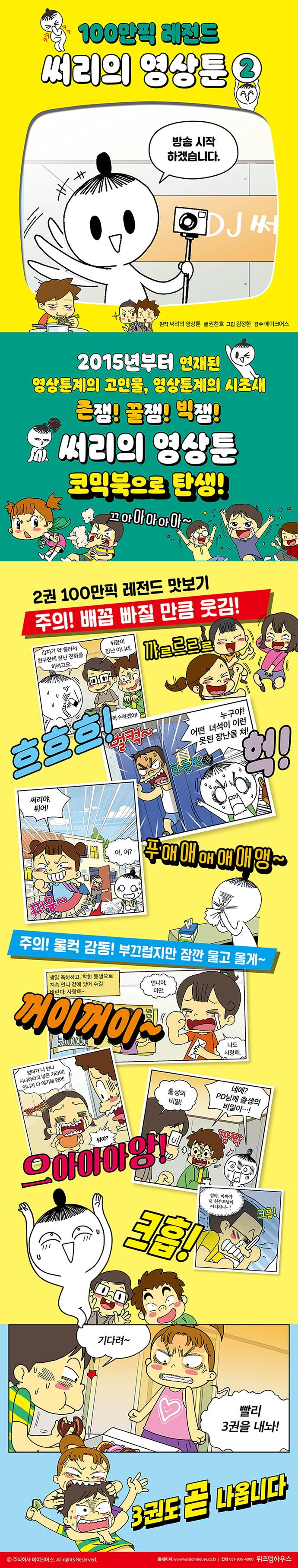 써리의 영상툰. 2(양장본 HardCover) 도서 상세이미지