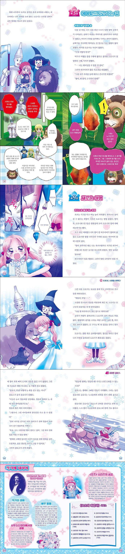 오즈의 마법사(어린이를 위한 세계명작 8) 도서 상세이미지