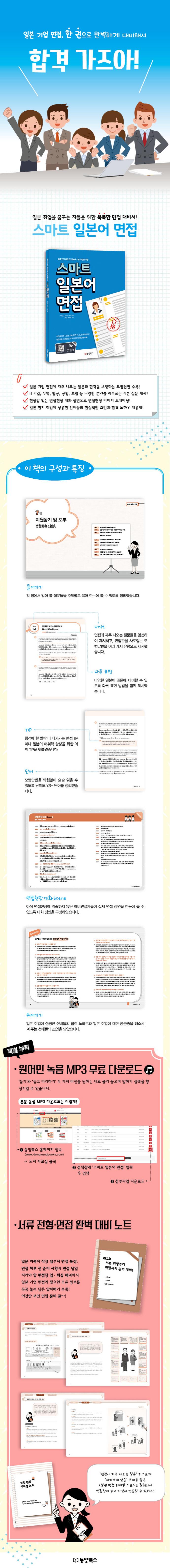 스마트 일본어 면접(일본 현지취업 및 일본계 기업 취업을 위한) 도서 상세이미지