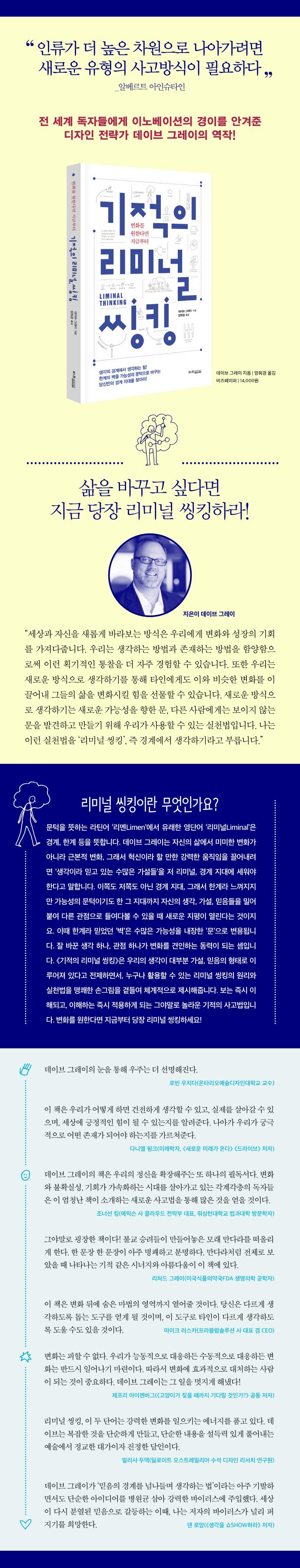 기적의 리미널 씽킹 도서 상세이미지