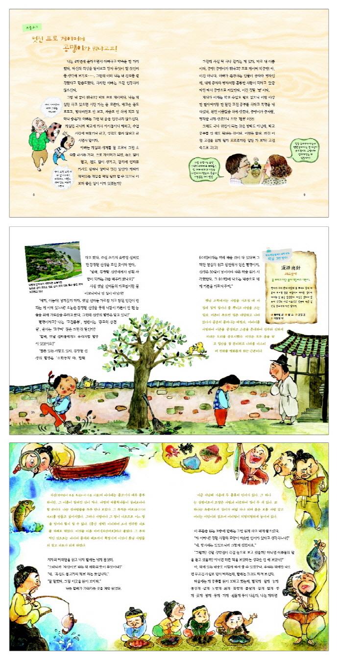 쉽고 재미있는 동양 고전 30(꽁지머리 할배랑 함께 읽는)(개정증보판)(통 큰 어린이 인문학 6) 도서 상세이미지