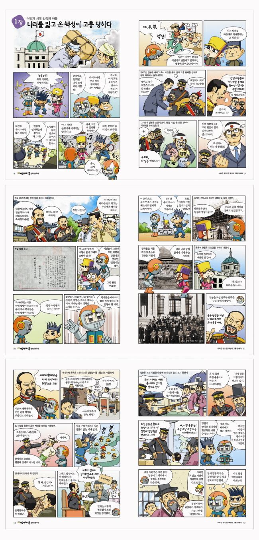 만화 한국사. 5: 일제 시대부터 현대까지 도서 상세이미지