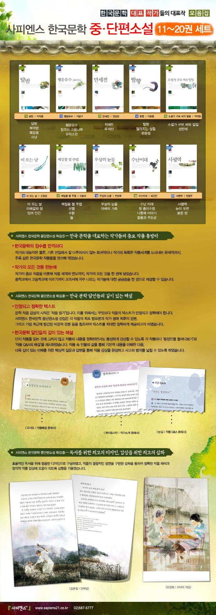 사피엔스 한국문학 중 단편소설 11∼20권 세트(전10권) 도서 상세이미지