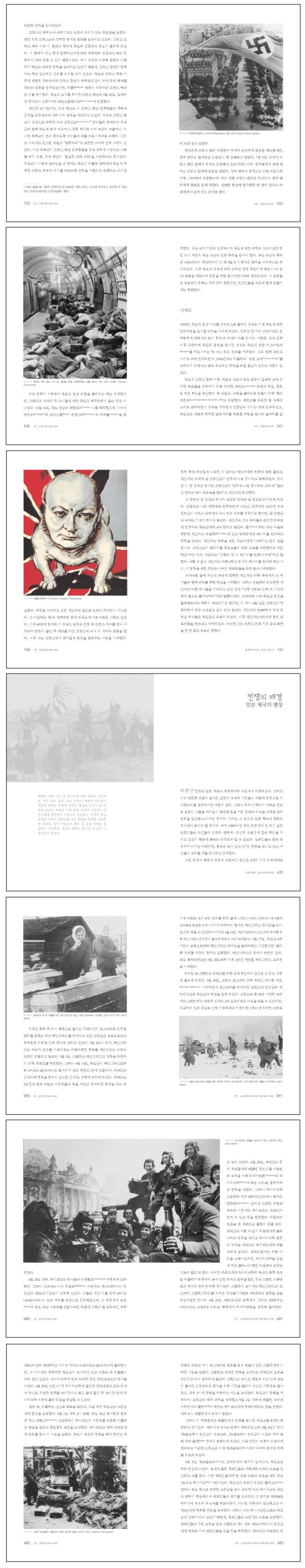 제2차 세계대전: 탐욕의 끝 사상 최악의 전쟁(KODEF 세계 전쟁사 2)(양장본 HardCover) 도서 상세이미지