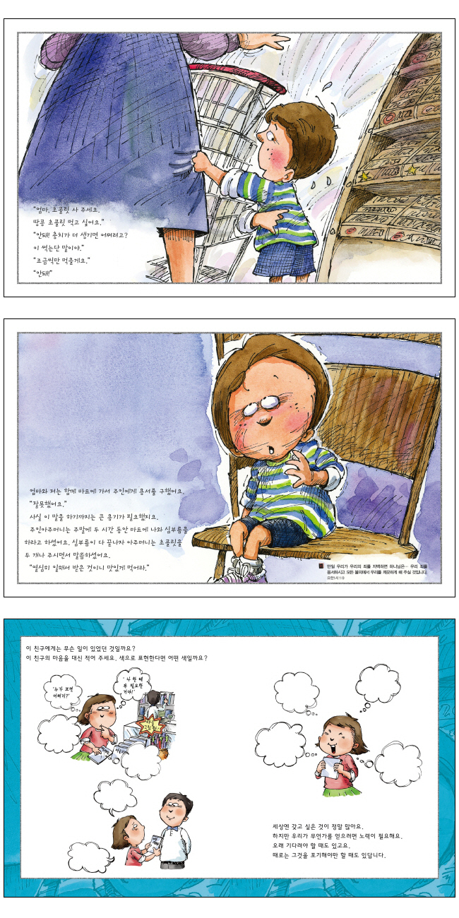 너무 갖고 싶어(어린이 생활 영성 시리즈 5) 도서 상세이미지
