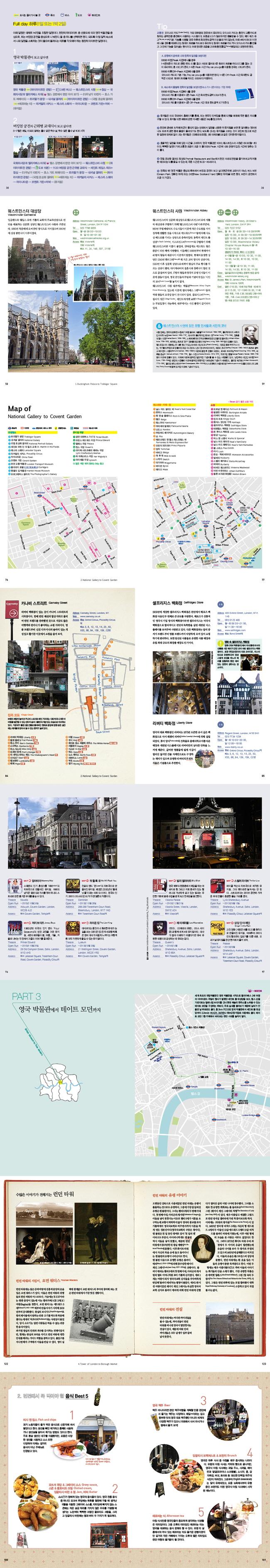 런던 셀프 트래블(Self Travel Guidebook) 도서 상세이미지