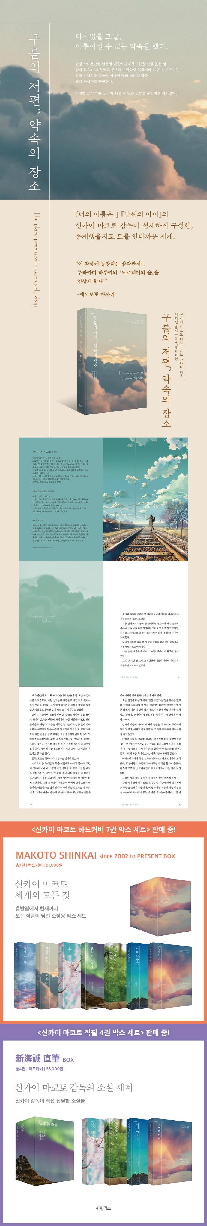 구름의 저편, 약속의 장소(엔티노벨(NT Novel))(양장본 HardCover) 도서 상세이미지
