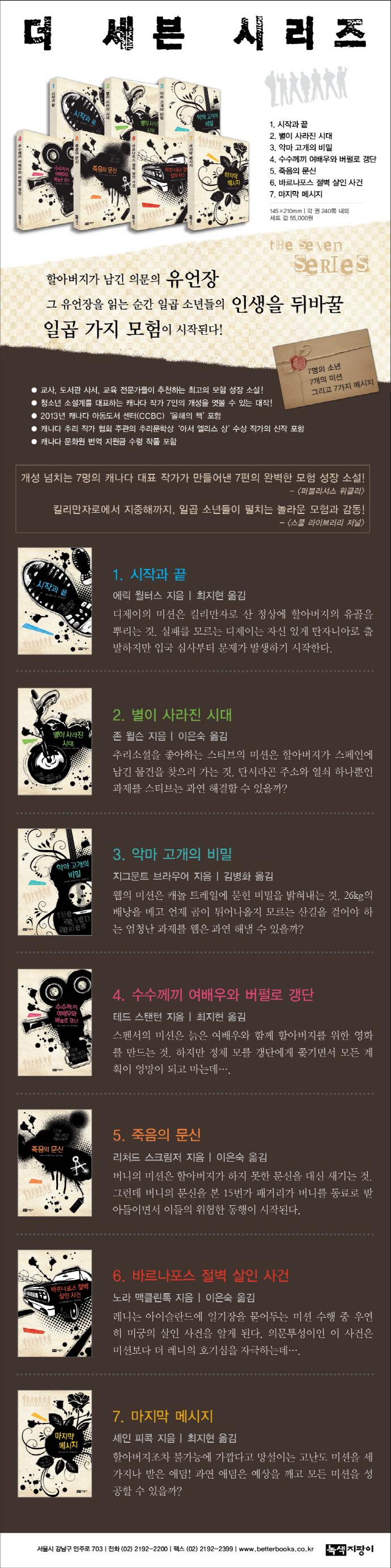더 세븐 시리즈 세트(인터넷전용상품)(전7권) 도서 상세이미지