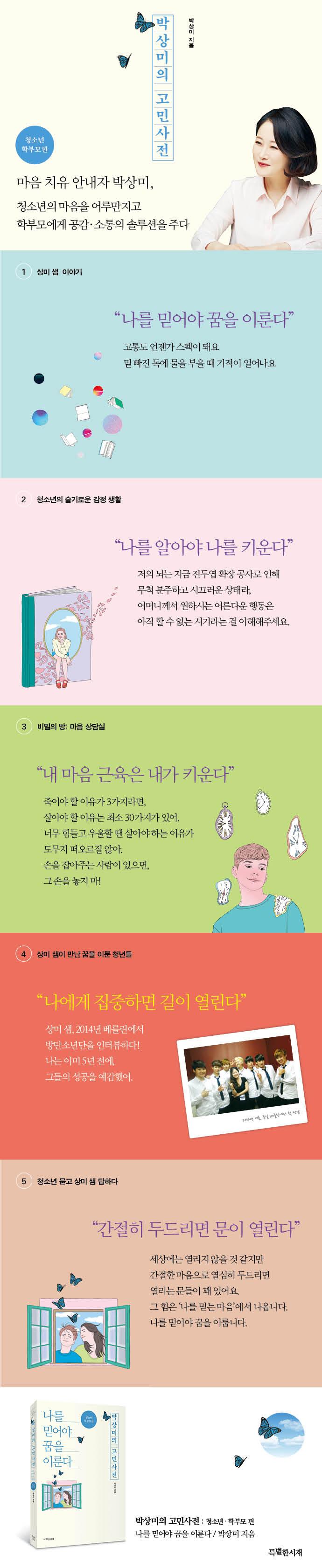 박상미의 고민사전: 청소년, 학부모편(특서 청소년 인문교양 5) 도서 상세이미지