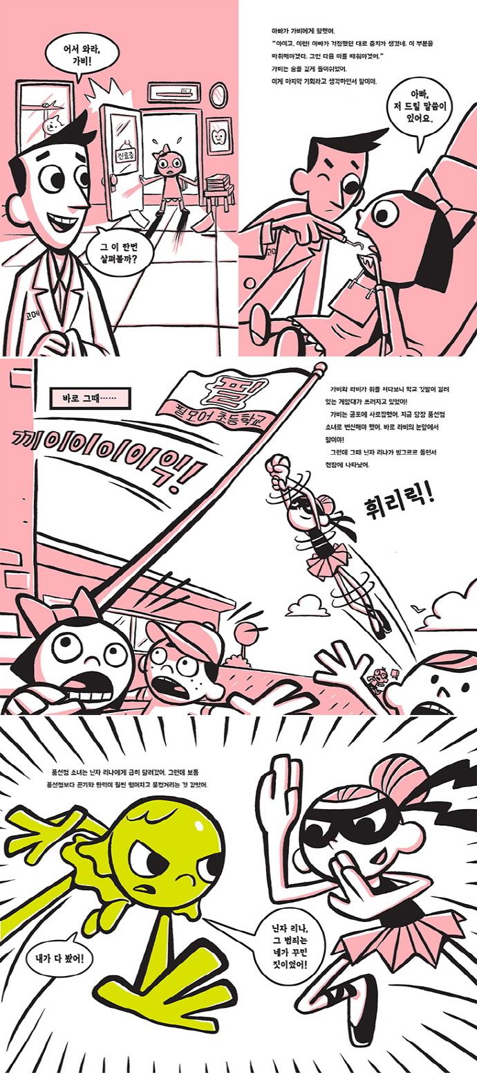 쫄깃쫄깃 다시 태어난 풍선껌 소녀. 3(양장본 HardCover) 도서 상세이미지
