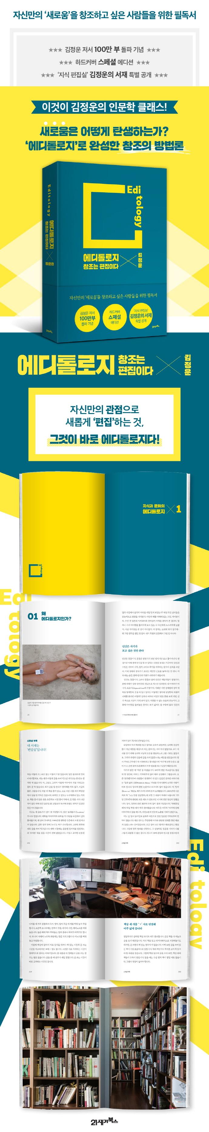 에디톨로지(스페셜 에디션)(양장본 HardCover) 도서 상세이미지