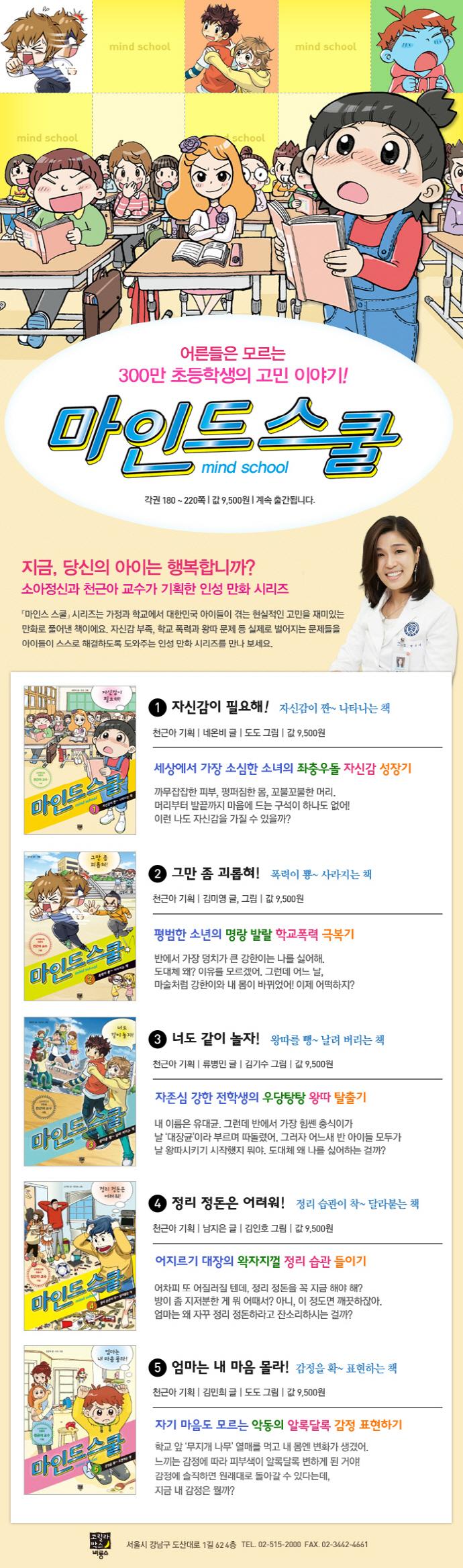 마인드 스쿨 세트(전5권) 도서 상세이미지