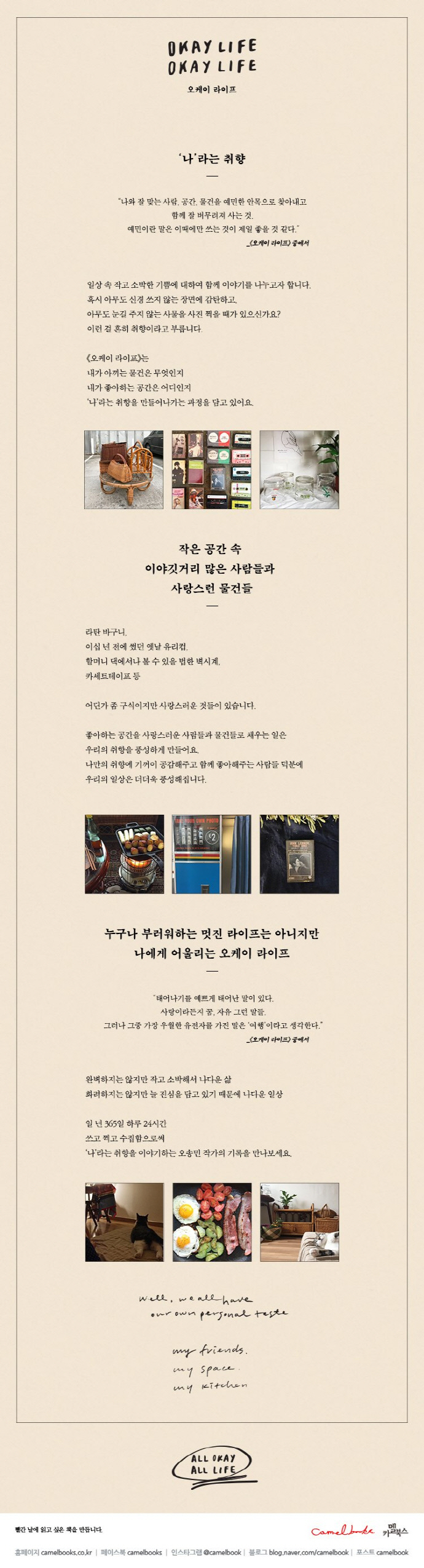 오케이 라이프(리커버 에디션) 도서 상세이미지