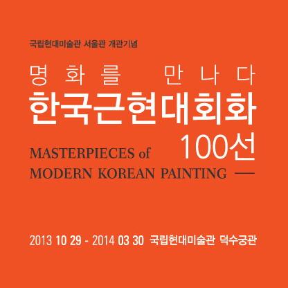 한국근현대회화 100선(양장본 HardCover) 도서 상세이미지