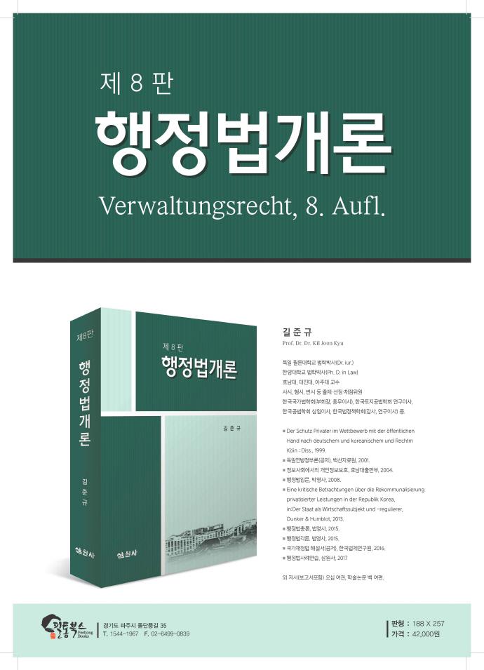 행정법개론(8판) 도서 상세이미지