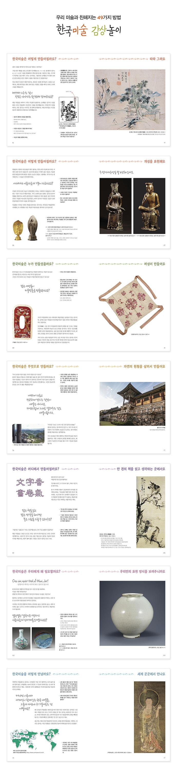 한국미술 감상 놀이(양장본 HardCover) 도서 상세이미지