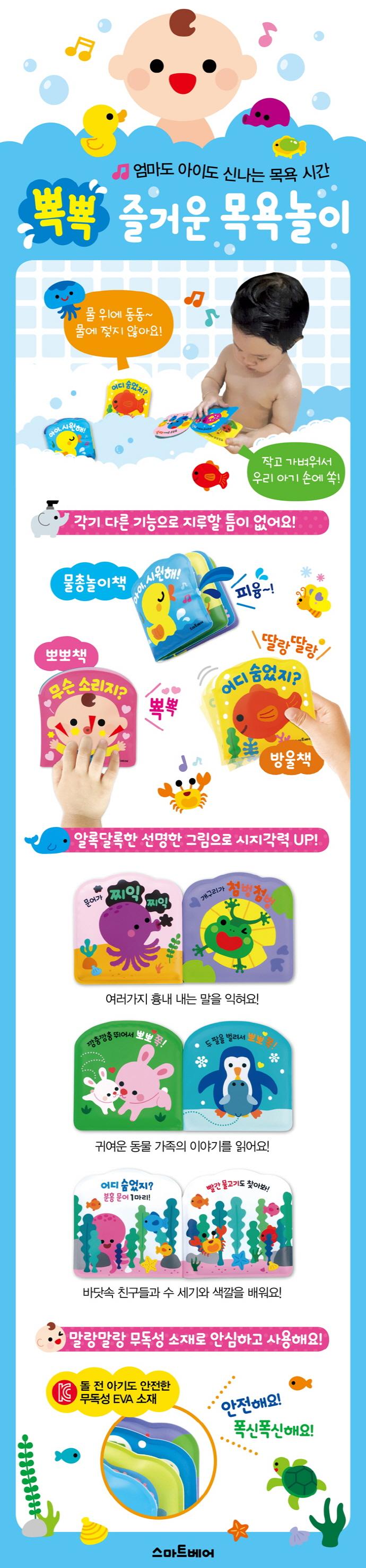 뽁뽁 즐거운 목욕놀이 세트(전3권) 도서 상세이미지