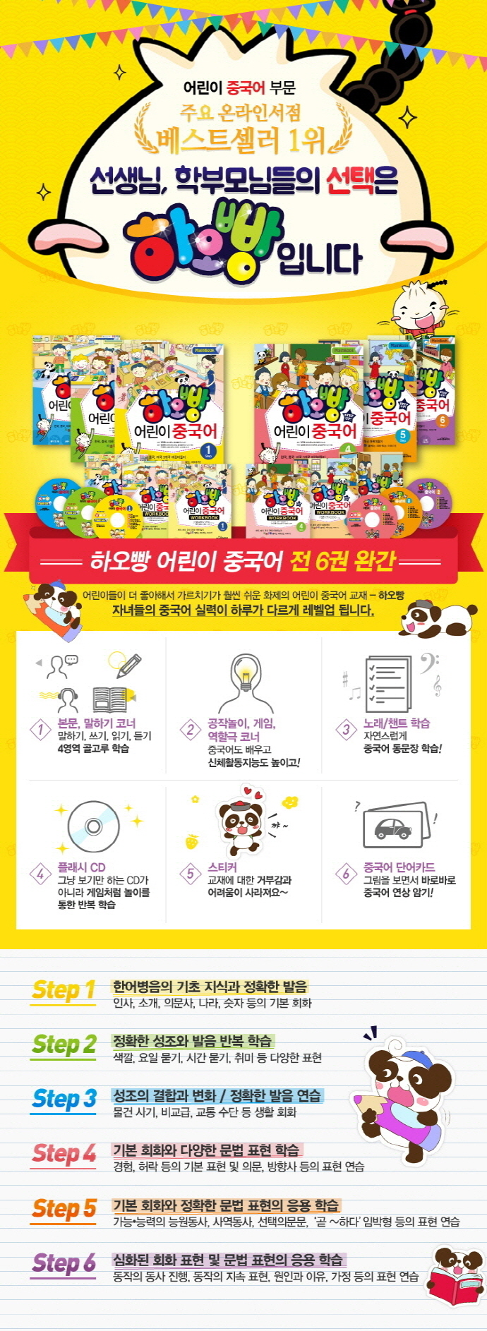 어린이 중국어. 1(Main Book)(하오빵)(CD2장포함) 도서 상세이미지
