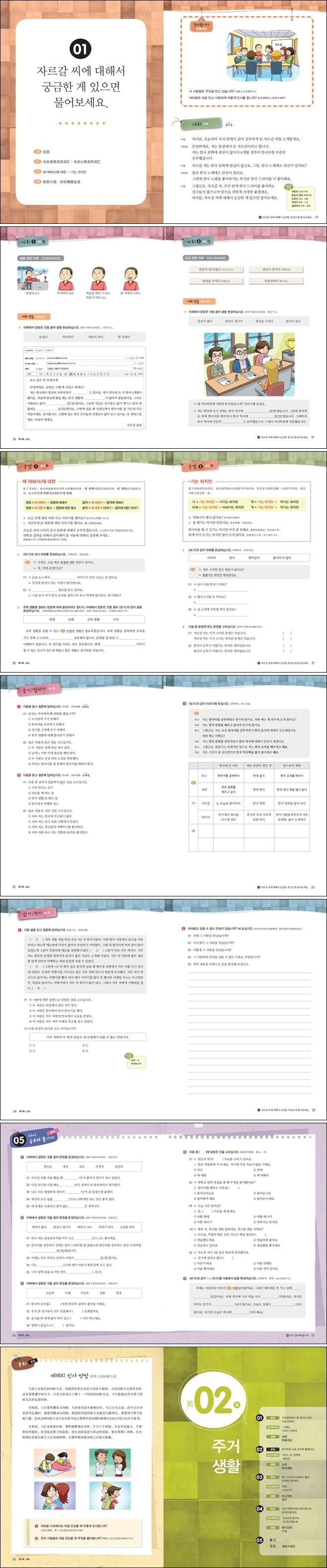 Master Korean. 3(상: 중급)(중국어판)(CD1장포함) 도서 상세이미지