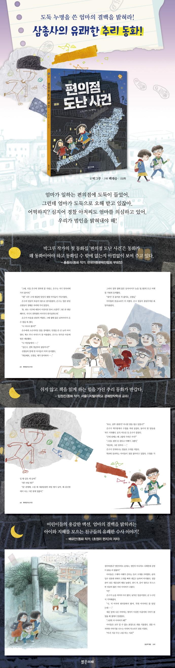 편의점 도난 사건(아이스토리빌 39) 도서 상세이미지