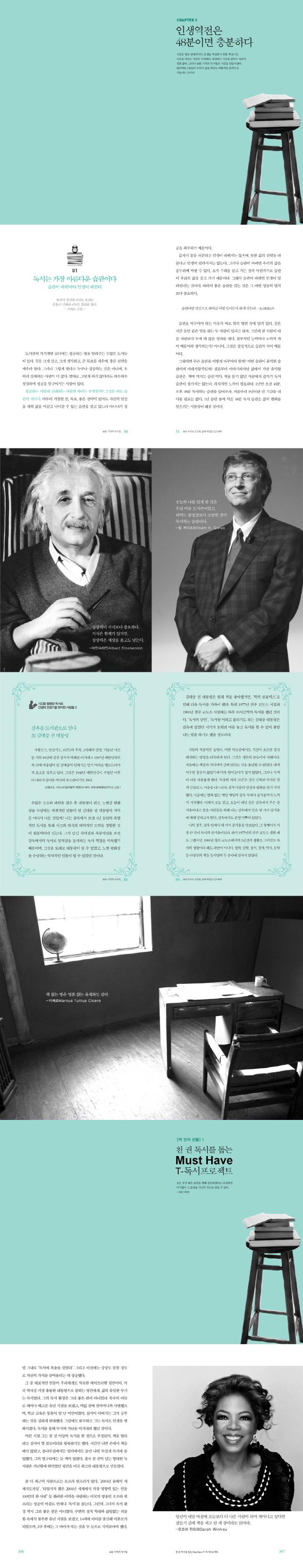 48분 기적의 독서법(2013) 도서 상세이미지