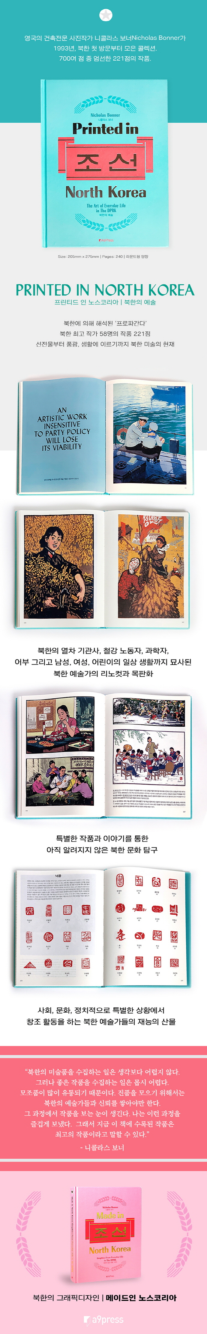 프린티드 인 노스 코리아(Printed in North Korea) 조선(양장본 HardCover) 도서 상세이미지