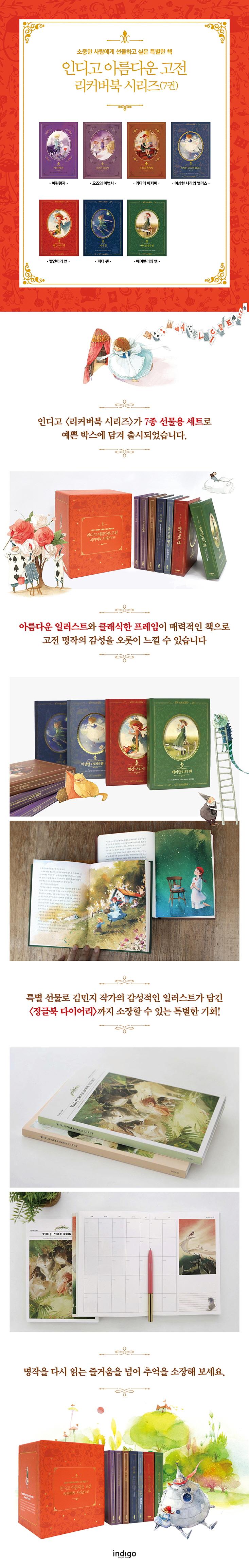 인디고 아름다운 고전 리커버북 시리즈 세트(전7권) 도서 상세이미지