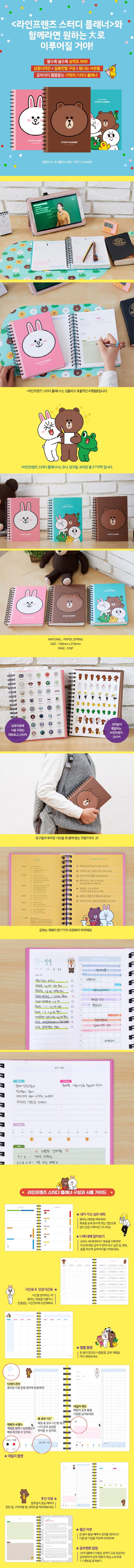 Line Friends Study Planner(라인 프렌즈 스터디 플래너): 코니(스프링) 도서 상세이미지