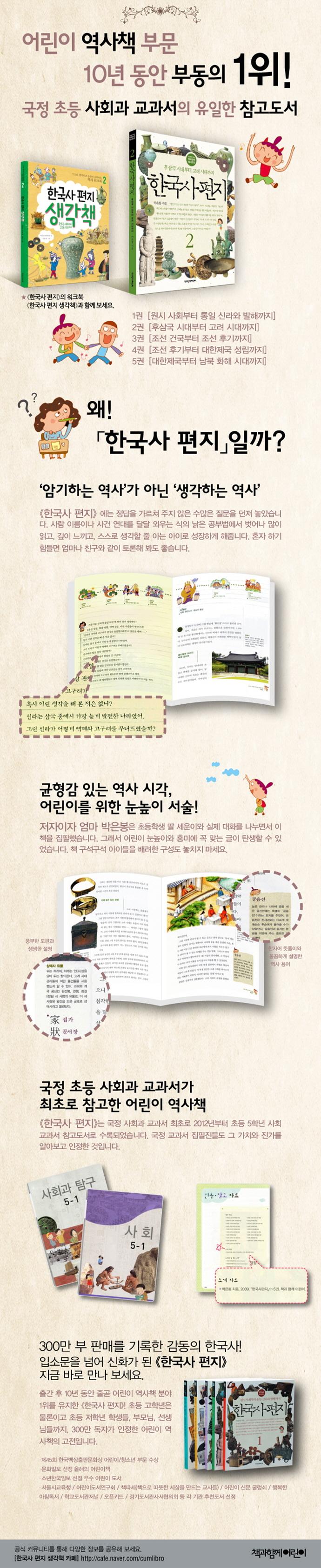한국사 편지. 2(개정판)(12살부터 읽는 책과함께 역사편지) 도서 상세이미지