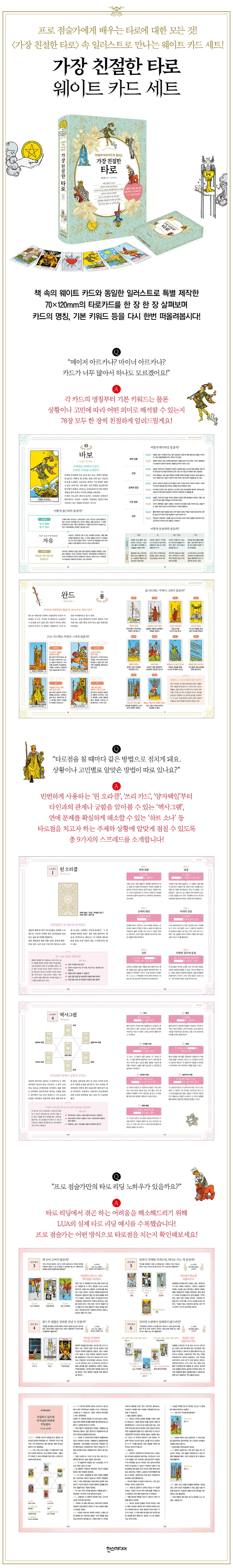 가장 친절한 타로 웨이트 카드 세트(반양장) 도서 상세이미지