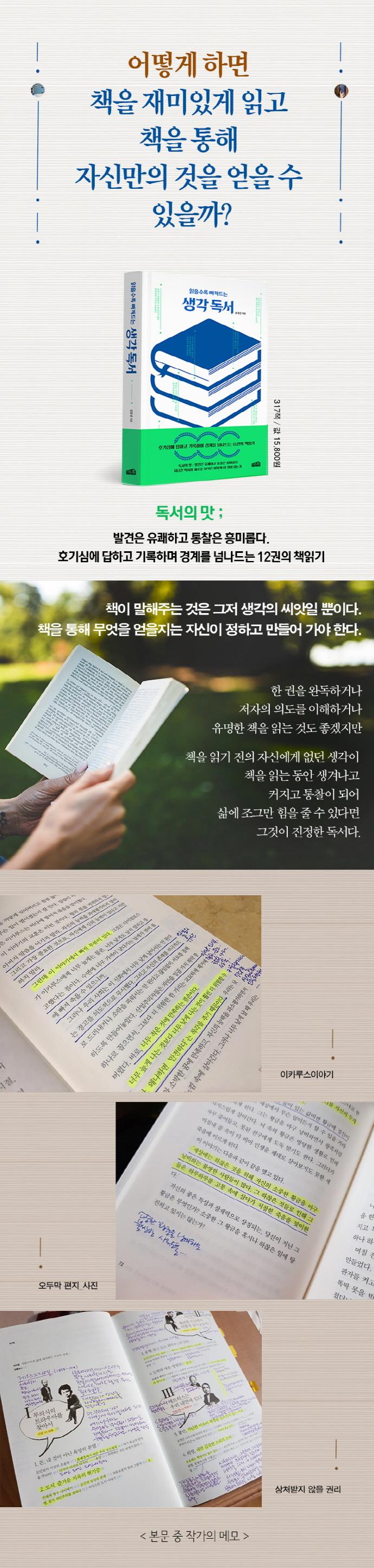 생각 독서 도서 상세이미지