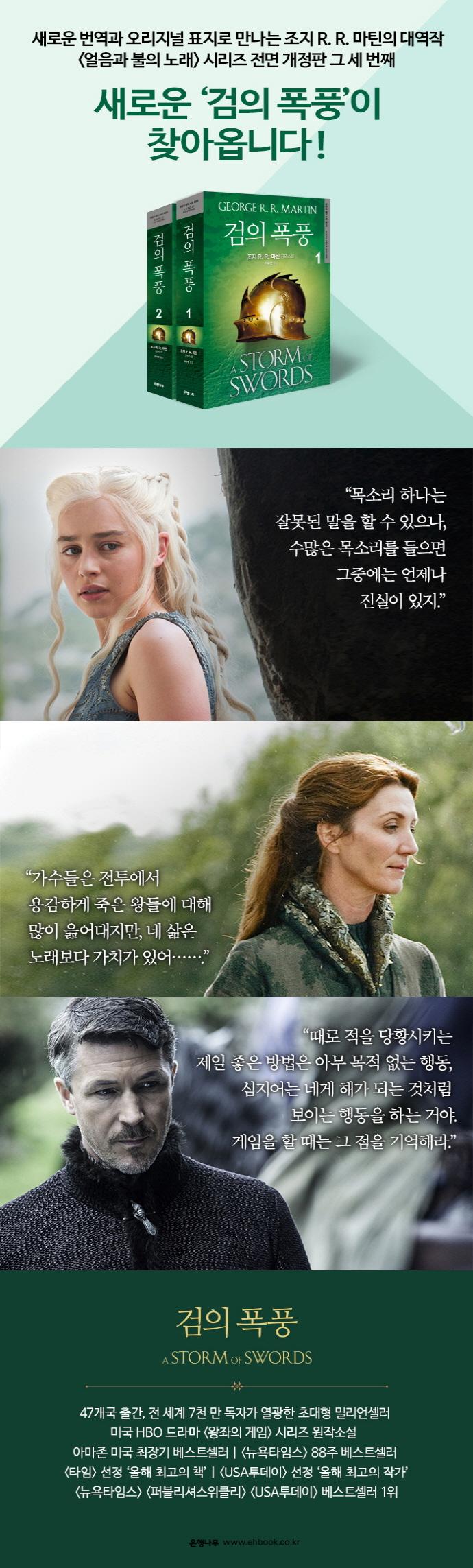 검의 폭풍. 1(개정판)(얼음과 불의 노래 3) 도서 상세이미지