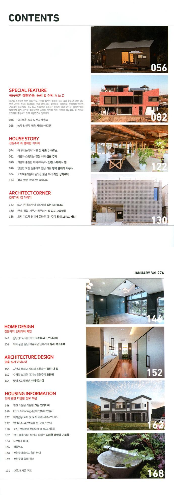 전원주택라이프(2020년 1월호) 도서 상세이미지