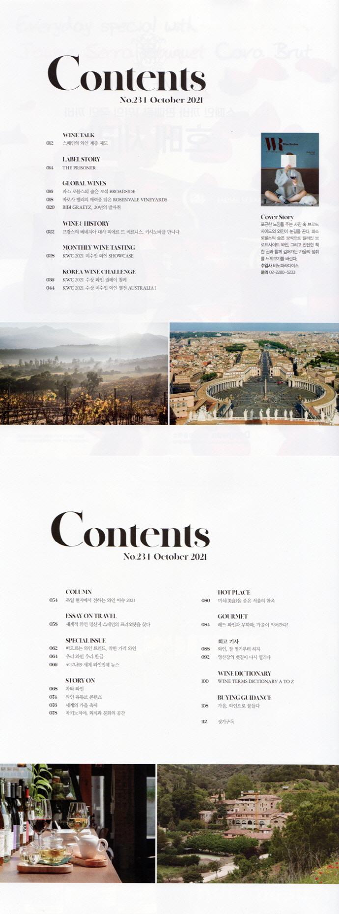 와인리뷰(2020년 10월호) 도서 상세이미지